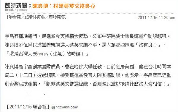陳良博:抹黑蔡英文沒良心-2011.12.16-1.jpg