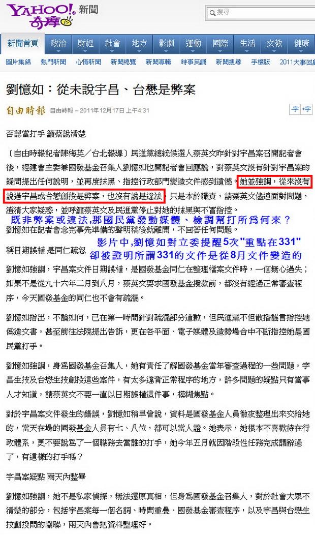 劉憶如:從未說宇昌、台懋是弊案-2011.12.17.jpg