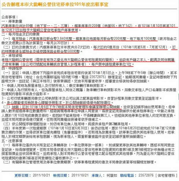 大龍峒公營住宅停車位101年度出租事宜 -2011.10.21.jpg