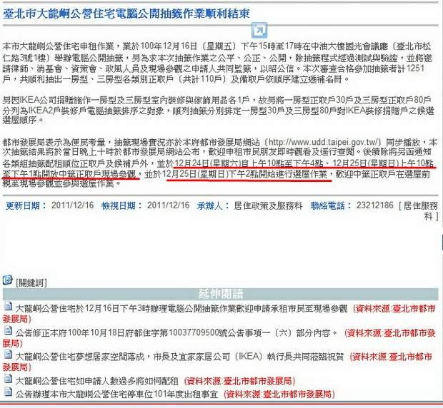 台北市大龍峒公營住宅電腦公開抽籤作業順利結束-2011.12.16-01.jpg