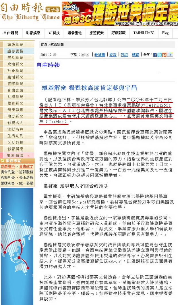 維基解密 楊甦棣高度肯定蔡與宇昌 -2011.12.15-1.jpg