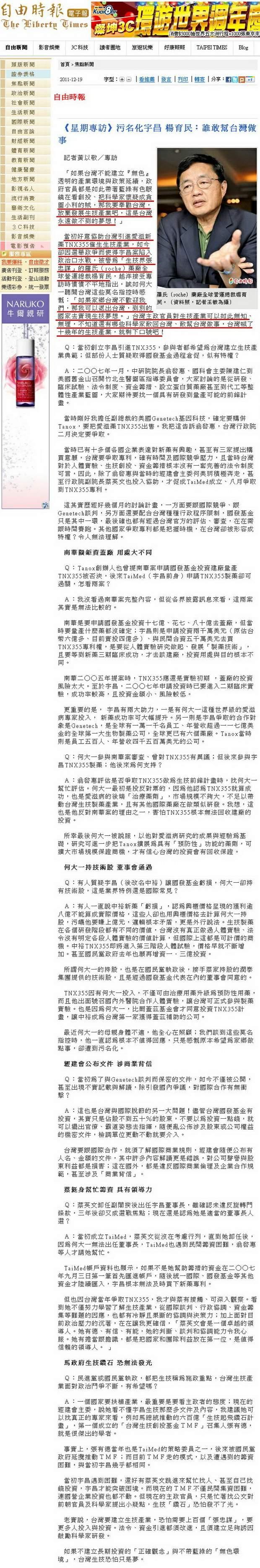 污名化宇昌 楊育民:誰敢幫台灣做事-2011.12.19-01.jpg