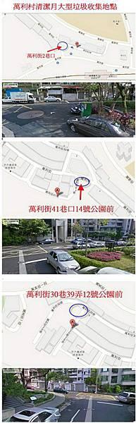 萬利村清潔月大型垃圾收集地點-01.jpg