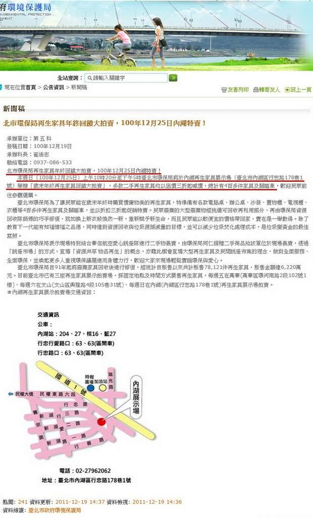 台北市環保局再生家具年終回饋大拍賣,100年12月25日內湖特賣!-2011.12.19.jpg