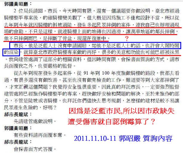 郭昭巖-泛藍人士所以不鬧-2011.12.10-11.JPG