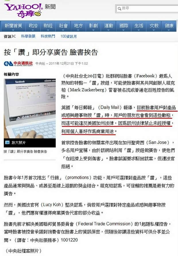 按「讚」即分享廣告 臉書挨告-2011.12.21.jpg
