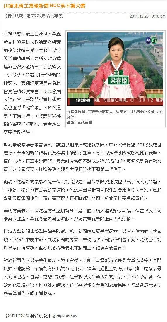 山寨北韓主播報新聞 NCC罵不識大體-2011.12.20.jpg