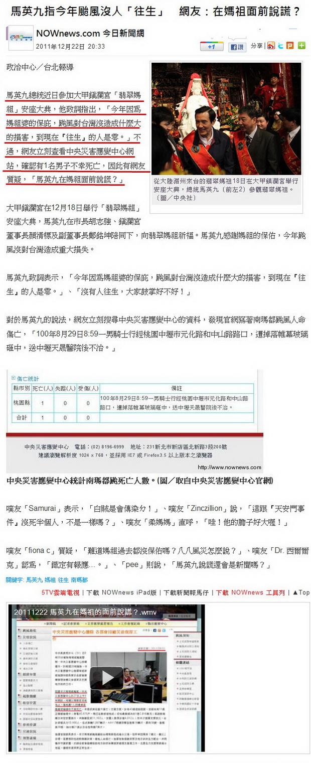 馬英九指今年颱風沒人「往生」 網友:在媽祖面前說謊?-2011.12.22.jpg