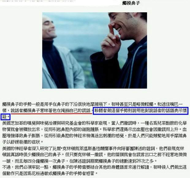 說謊手勢大破解-2011.02.07-02.jpg