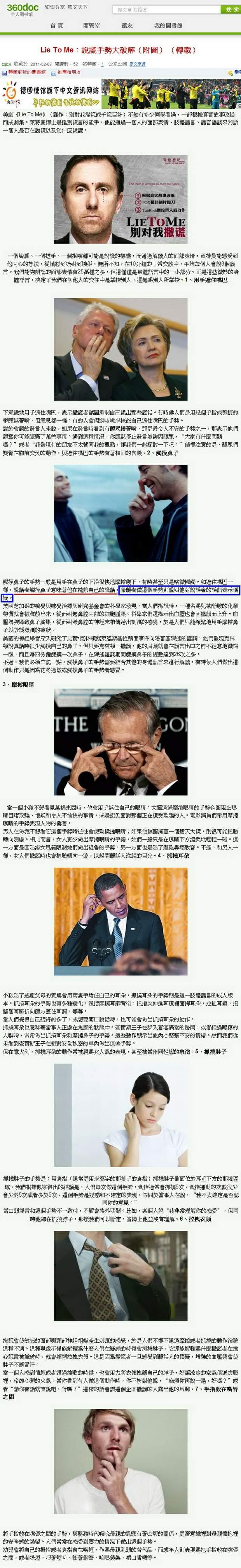 說謊手勢大破解-2011.02.07-01.jpg