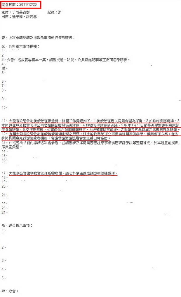 第398次主管會報-2011.12.22.jpg