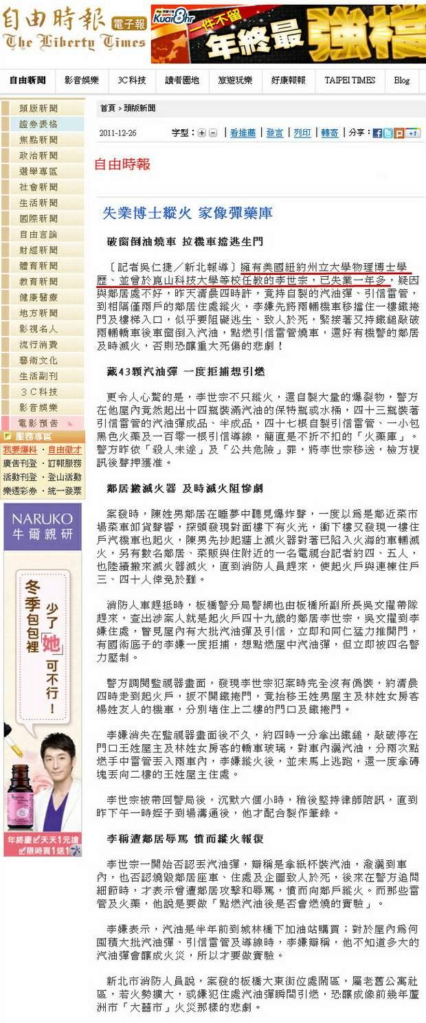 失業博士縱火 家像彈藥庫-2011.12.26.jpg