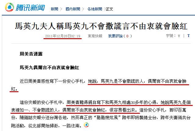 馬英九夫人稱馬英九不會撒謊 言不由衷就會臉紅-2011.12.28-04.jpg