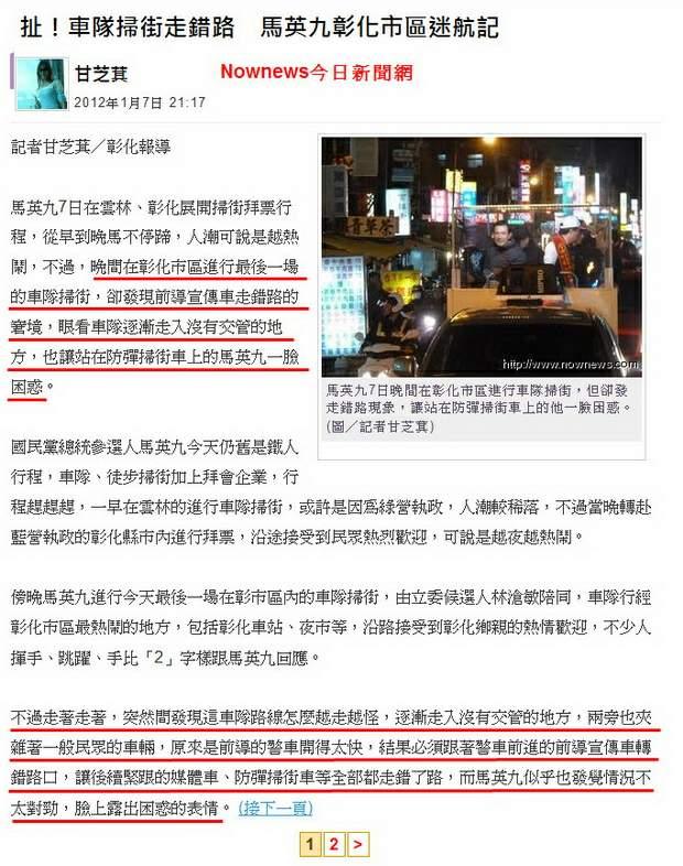 扯!車隊掃街走錯路 馬英九彰化市區迷航記-2012.01.07-01-2.jpg