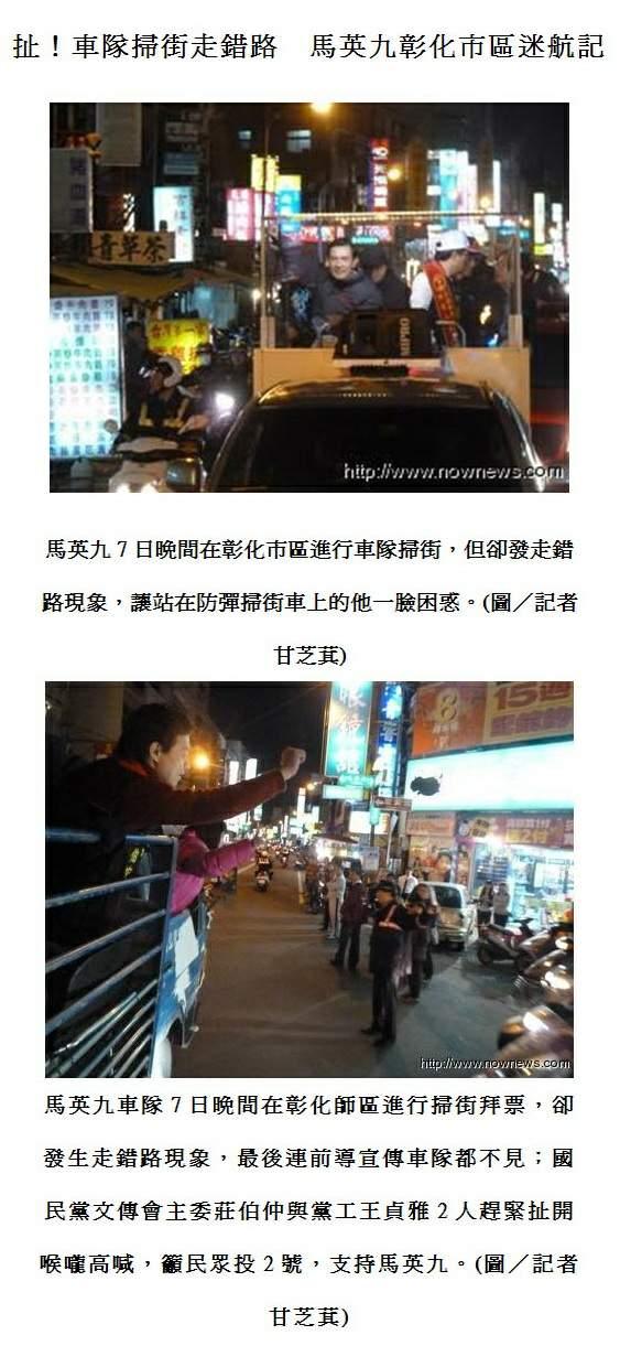 扯!車隊掃街走錯路 馬英九彰化市區迷航記-2012.01.07-04.jpg