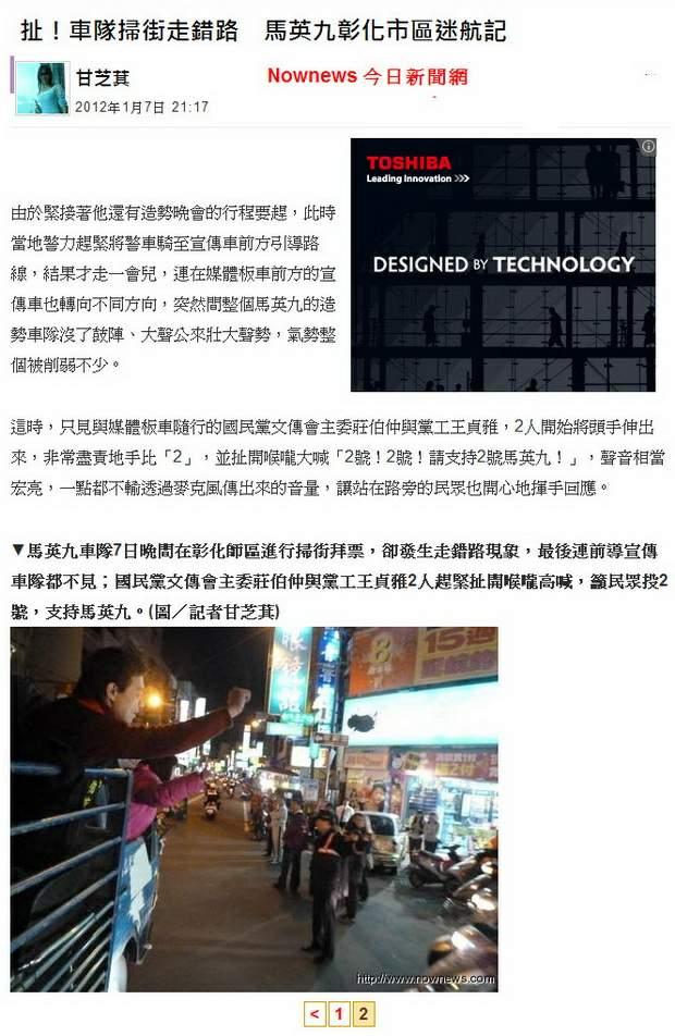 扯!車隊掃街走錯路 馬英九彰化市區迷航記-2012.01.07-02-2.jpg