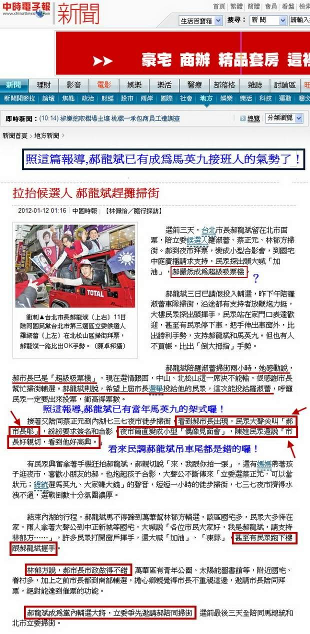 拉抬候選人 郝龍斌趕攤掃街-2012.01.12.jpg