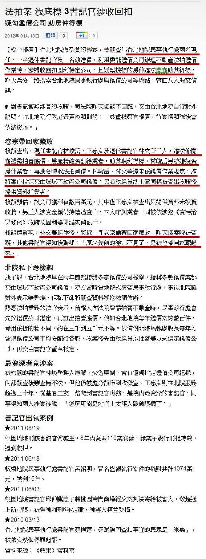法拍案 洩底標 3書記官涉收回扣-2012.01.18-2.jpg