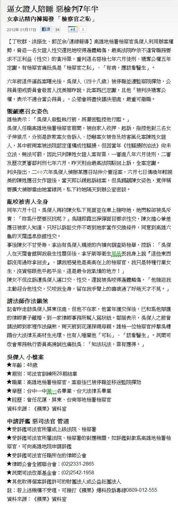 逼女證人陪睡 惡檢判7年半-2012.01.17-2.jpg
