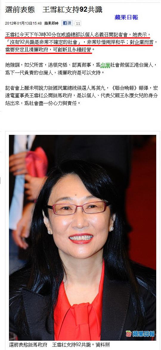 選前表態 王雪紅支持92共識-2012.01.13-2.jpg