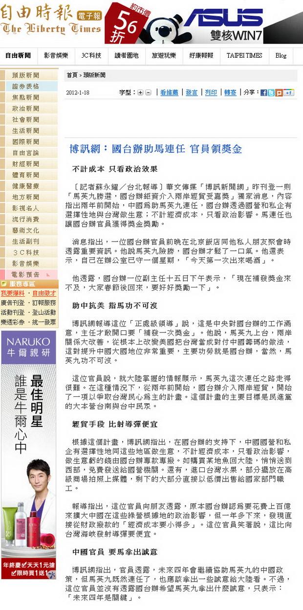 國台辦助馬連任 官員領獎金-2012.01.18.jpg