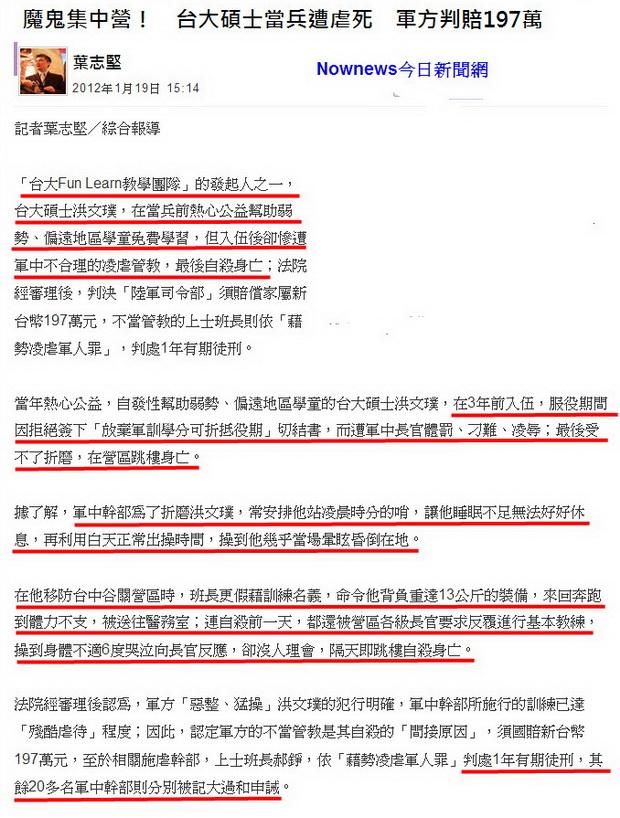 魔鬼集中營! 台大碩士當兵遭虐死 軍方判賠197萬-2012.01.19.jpg