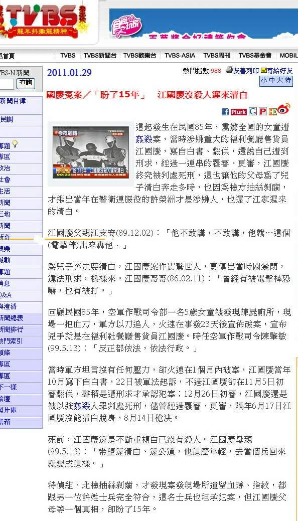 「盼了15年」 江國慶沒殺人遲來清白-2011.01.29.jpg