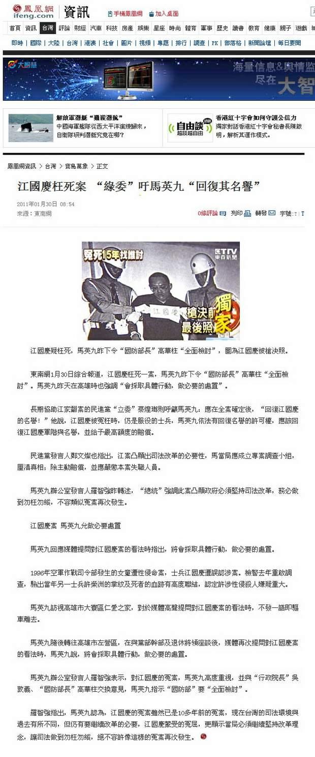 """江國慶枉死案 """"綠委""""吁馬英九""""回復其名譽""""-2012.01.30.jpg"""