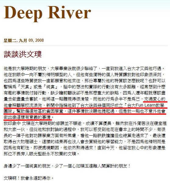 談談洪文璞 -2008.09.09.jpg
