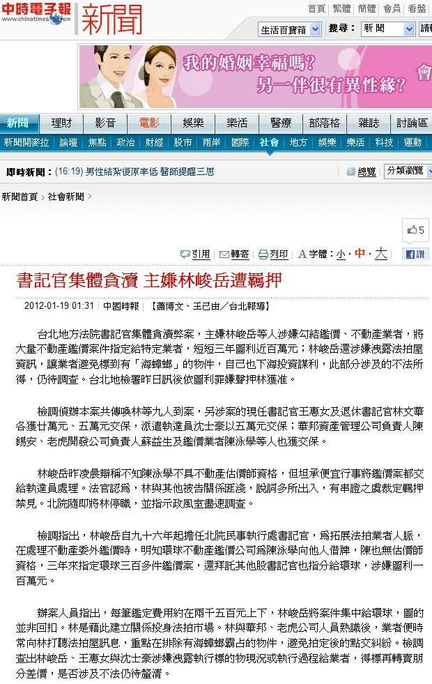 書記官集體貪瀆 主嫌林峻岳遭羈押-2012.01.19.jpg