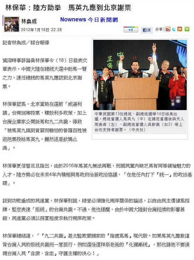 林保華:陸方助拳 馬英九應到北京謝票-2012.01.19-2.jpg