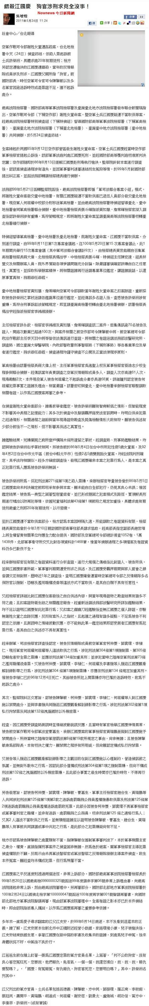 錯殺江國慶 狗官涉刑求竟全沒事!-2011.05.24-2.jpg