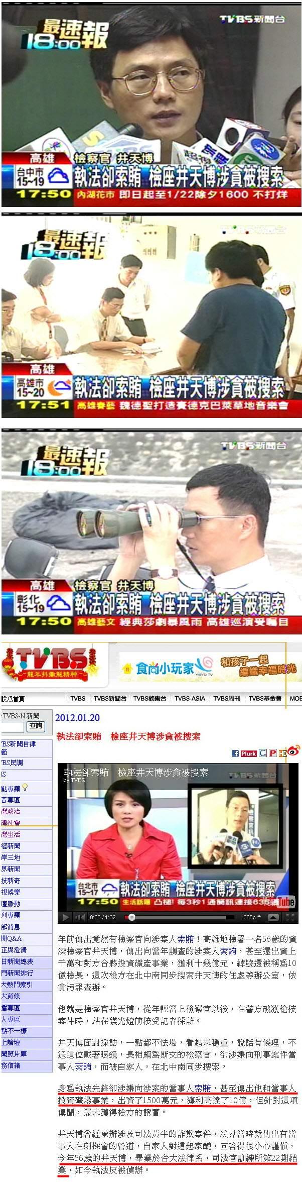 執法卻索賄 檢座井天博涉貪被搜索-2012.01.20-01.jpg