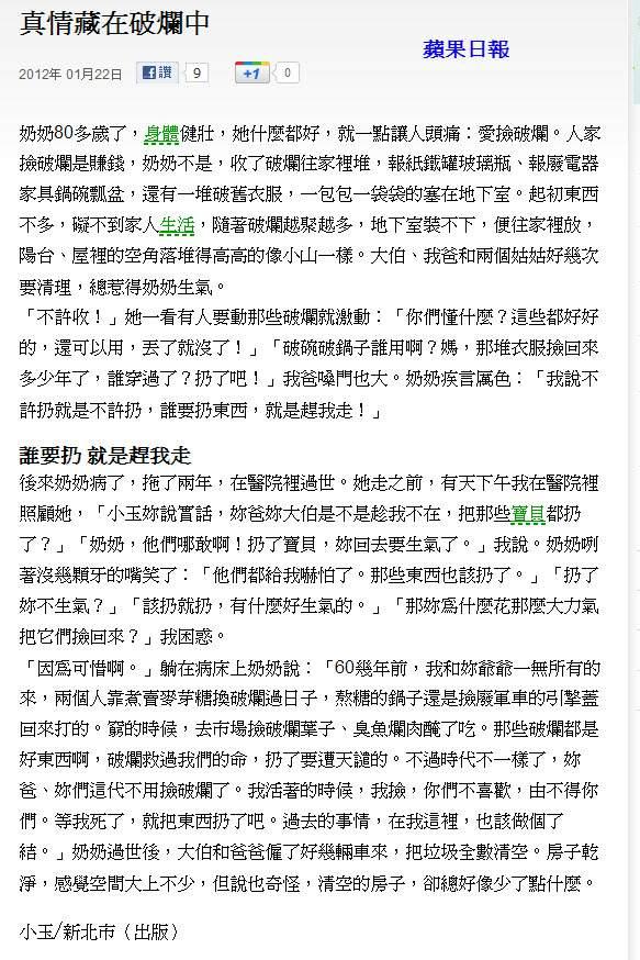 真情藏在破爛中-2012.01.22.jpg
