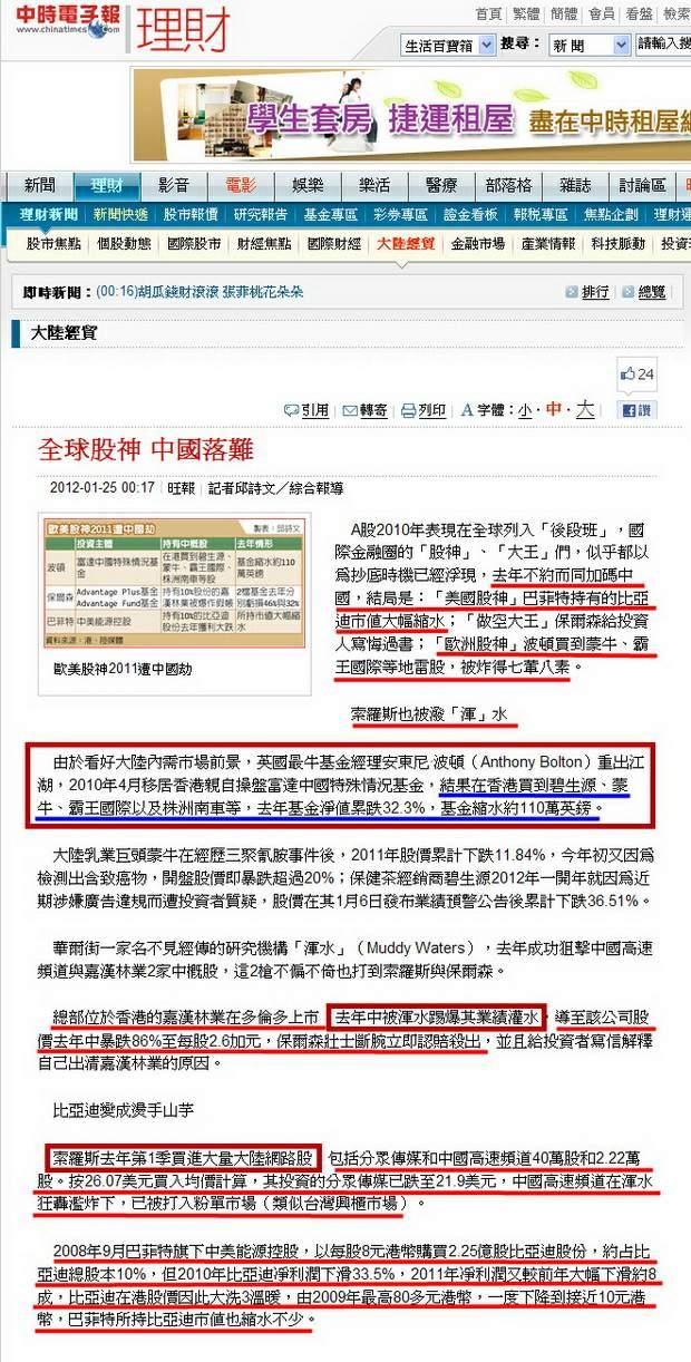 全球股神 中國落難 -2012.01.25.jpg
