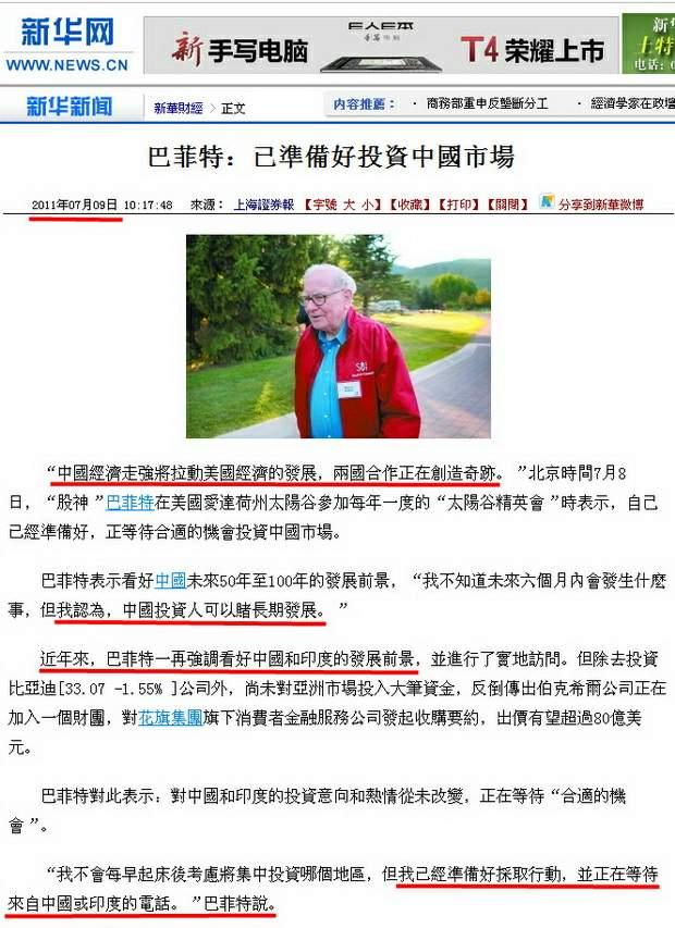 巴菲特:已準備好投資中國市場-2011.07.09.jpg