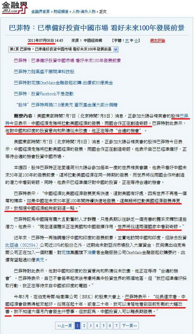 巴菲特:已準備好投資中國市場 看好未來100年發展前景-2011.07.08.jpg