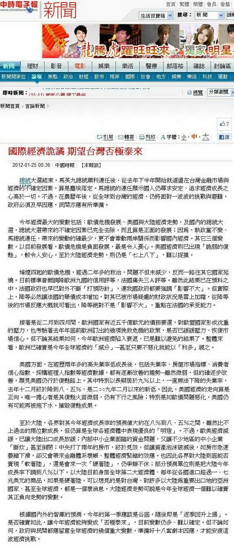 國際經濟詭譎 期望台灣否極泰來-2012.01.25.jpg