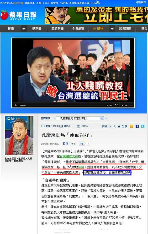 孔慶東批馬「兩面討好」-2012.01.26.jpg