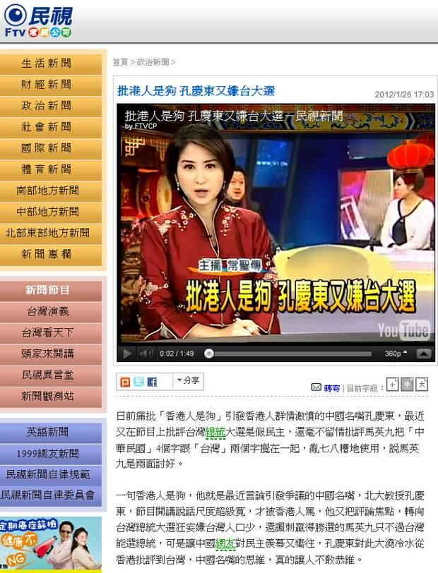批港人是狗 孔慶東又嫌台大選-2012.01.26.jpg
