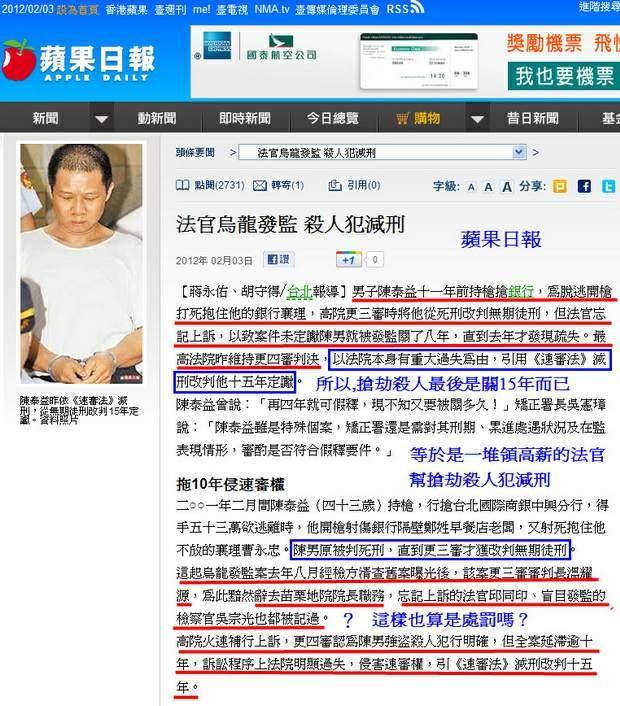 法官烏龍發監 殺人犯減刑-2012.02.03.jpg