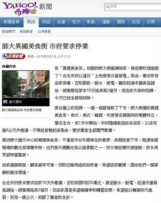 師大異國美食街 市府要求停業-2012.02.01.jpg