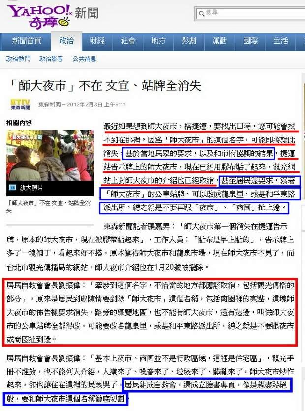 「師大夜市」不再 文宣、站牌全消失-2012.02.03.jpg