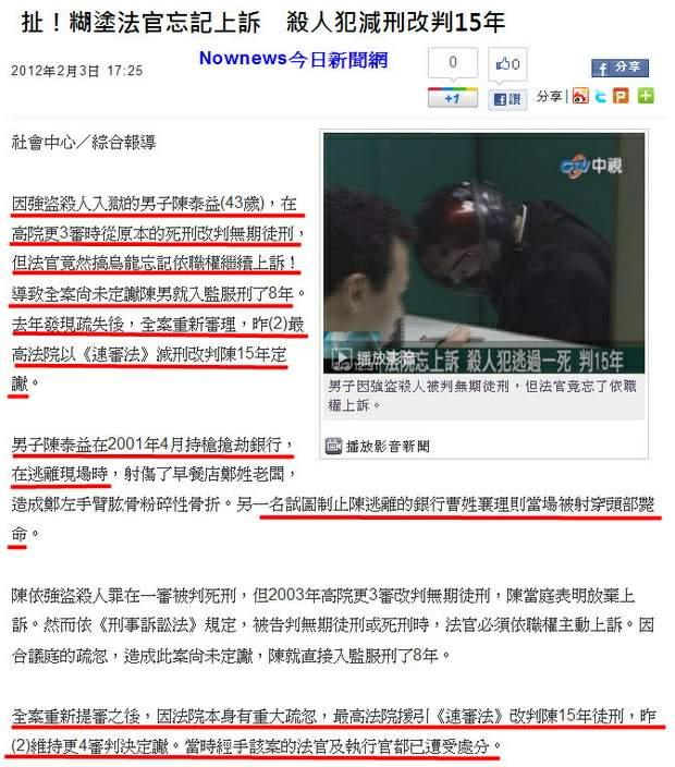 扯!糊塗法官忘記上訴 殺人犯減刑改判15年 -2012.02.03.jpg