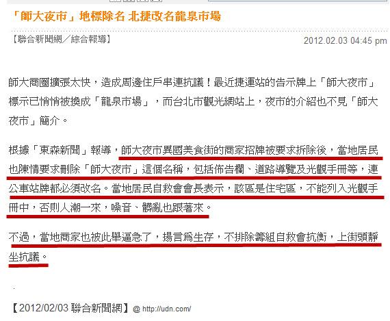 「師大夜市」地標除名 北捷改名龍泉市場 -2012.02.03.jpg