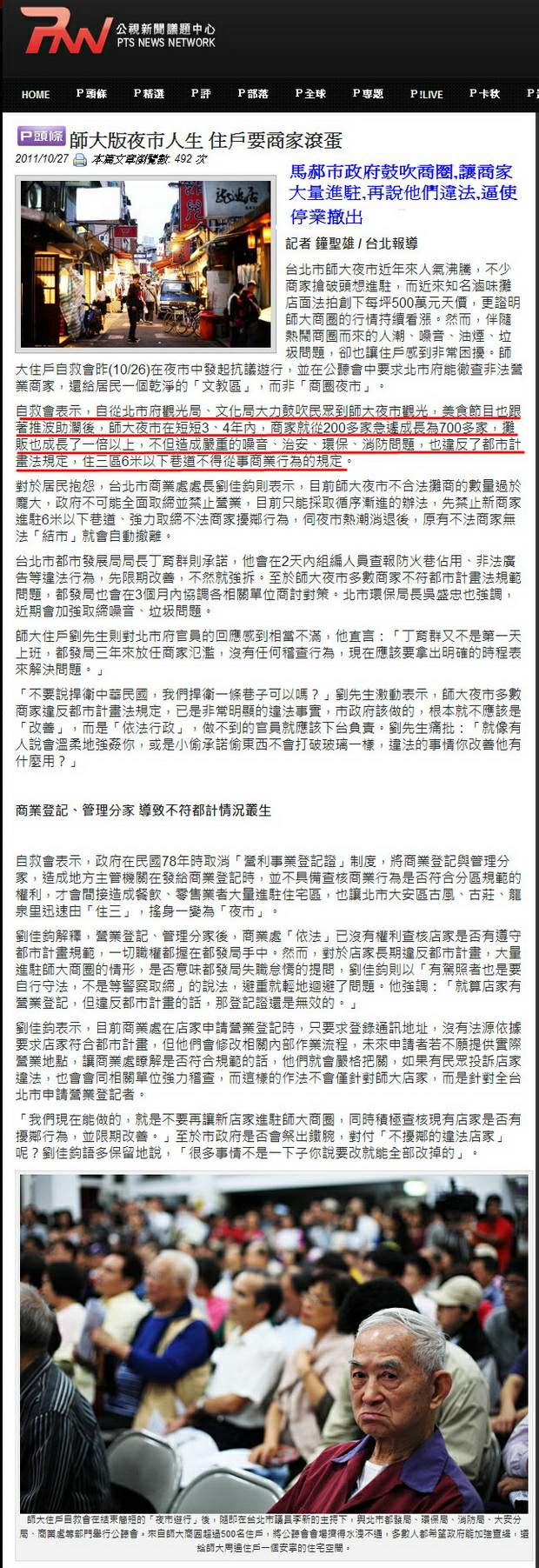 師大版夜市人生 住戶要商家滾蛋-2011.10.27.jpg