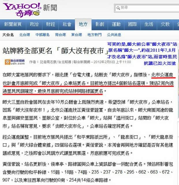 站牌將全部更名 「師大沒有夜市」-2012.02.06.jpg