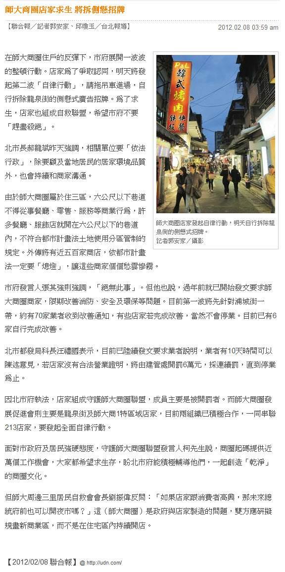 師大商圈店家求生 將拆側懸招牌 - 2012.02.08.jpg