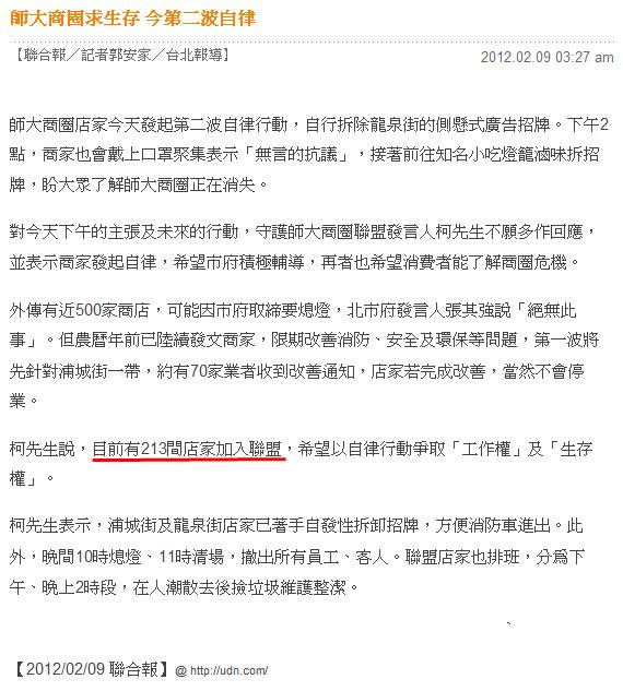 師大商圈求生存 今第二波自律-2012.02.09.jpg