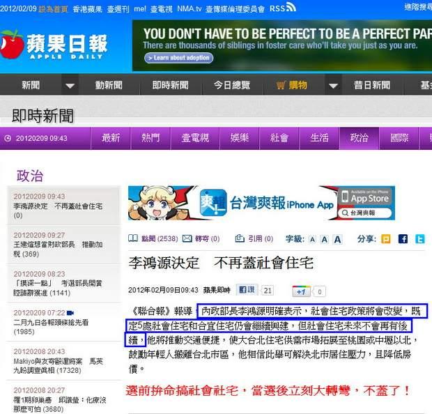 李鴻源決定 不再蓋社會住宅-2012.02.09.jpg